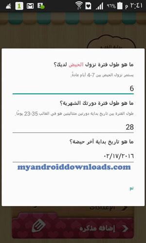 عليك ادخال البيانات الخاصة بدورتك الشهرية - برنامج المفكرة للدورة الشهرية myCalendar - Period Tracker