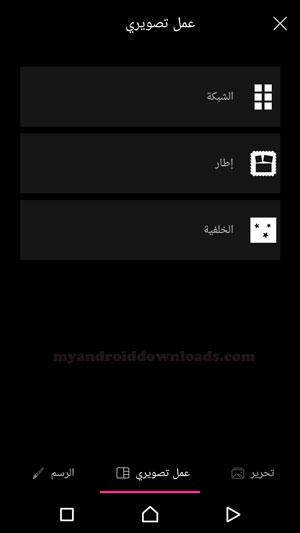 تحميل برنامج picsart للاندرويد تطبيق بيكس ارت خطوط عربية وزخارف - برنامج picsart اون لاين - برنامج picsart - photo studio