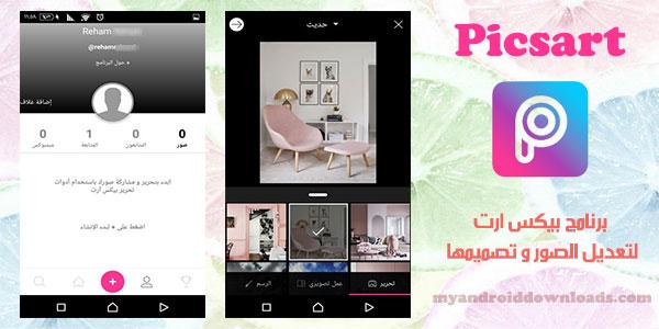 تحميل برنامج picsart للاندرويد تطبيق بيكس ارت خطوط عربية وزخارف