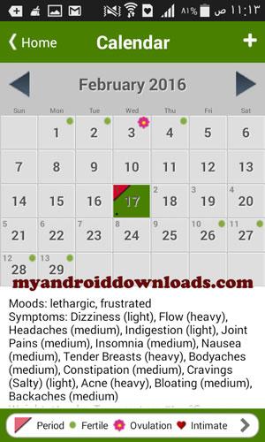 من خلال شاشة التقويم الشهري يظهر لك ايام التبويض وبيان اول يوم للدورة الشهرية
