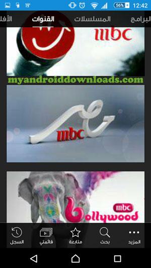 عرض كامل لمجموعة قنوات MBC ومسلسلات وبرامج كل قناة على حدة داخل تطبيق المشاهدة حسب الطلب للمحمول