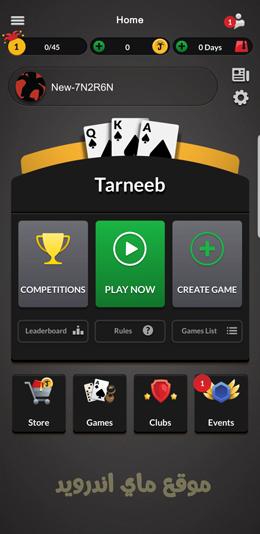 تحميل لعبة طرنيب للاندرويد Tarneeb - طرنيب جواكر