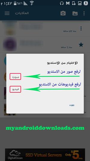 اختيار رفع صور او فيديوهات من الاستديو - شرح طريقة ارسال الفيديو والصور من الاستديو الى السناب على المحمول
