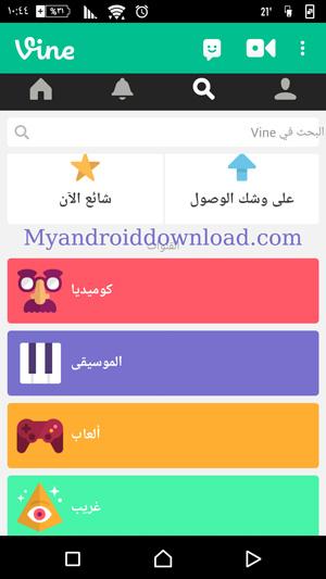 تحميل برنامج رفع فيديو على تويتر للاندرويد Vine مجانا عربي