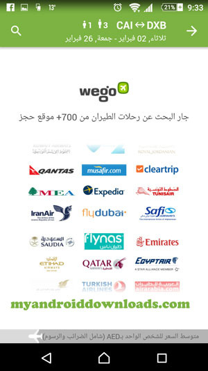 العديد من شركات الطيران العالمية داخل تطبيق ويجو للسفر - تحميل برنامج حجز تذاكر السفر للاندرويد تطبيق wego