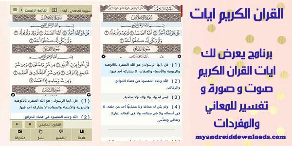 تحميل برنامج القران الكريم للاندرويد Ayat بصوت اشهر القراء بدون نت مجانا
