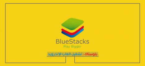 طريقة تشغيل العاب الاندرويد على الكمبيوتر بالصور تحميل وفتح تطبيقات الاندرويد - BlueStack Review
