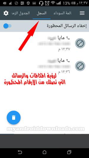 من خلال النقر على السجل تستطيع رؤية المكالمات والرسائل التي تصلك من الارقام المحظورة في برنامج calls blacklist