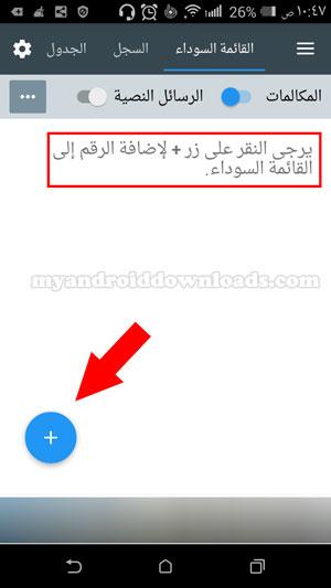 النقر على اشارة الاضافة لتدخل الرقم المراد حظره في القائمة السوداء في برنامج حظر المكالمات عربي