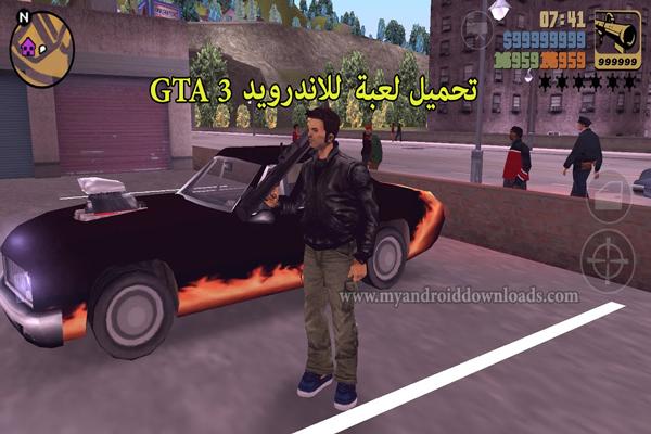 تحميل لعبة GTA 3 اخر اصدار للاندرويد