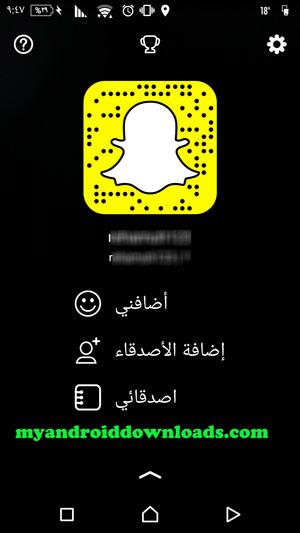 الوصول للملف الشخصي واضافة اصدقاء من خلال سناب شات - طريقة استخدام سناب شات للاندرويد How To Snapchat رموز و فيسات السناب ، شرح سناب شات