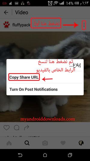 خيار نسخ رابط الفيديو من خلال برنامج الانستقرام الاصلي - تحميل برنامج حفظ مقاطع الانستقرام للاندرويد Instagram InstaSaver