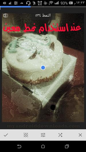 يمكنك من خلال برنامج snapseed ان تختار نمط معين للتعديل على الصورة