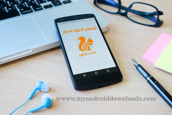 تحميل متصفح يوسي عربي للاندرويد UC Browser مجانا احدث اصدار 2018