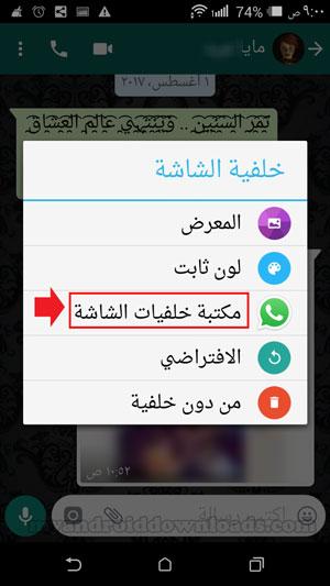 من خلال مكتبة خلفيات الشاشة يمكنك الاختيار من بين عدد كبير من الخلفيات في برنامج WhatsAppWallpaper