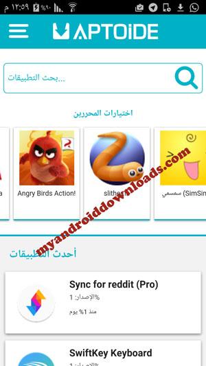اسرع متجر اندرويد - الابتويد عربي الازرق