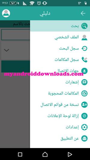 القائمة الرئيسية لتسهيل الوصول في برنامج Dalily للموبايل كشف اسم وهوية المتصل