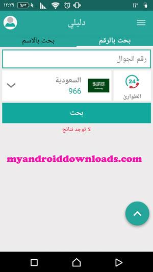 يمكنك اجراء عملية البحث بعد تحميل برنامج دليلي للاندرويد Dalily تطبيق معرفة هوية المتصل مجانا عربي
