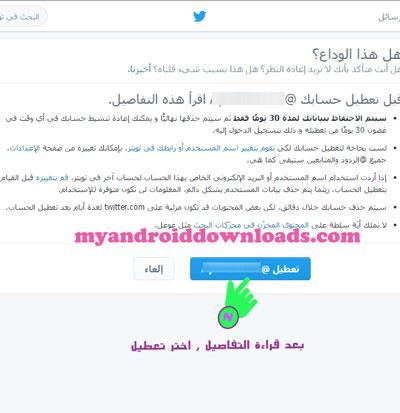 تظهر لك صفحة للتاكد على الغاء حساب تويتر - حذف حساب تويتر Deactivate Twitter Account كيف اقفل حسابي بتويتر