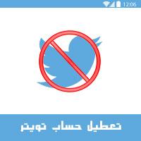 حذف حساب تويتر Delete Twitter Account كيف اقفل حسابي بتويتر