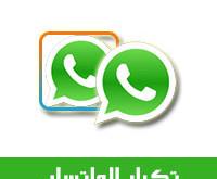 تكرار الواتس اب للاندرويد Duplicate Whatsapp فتح اكثر من حساب واتساب ( فتح حسابين واتس في جهاز واحد ، فتح حسابين واتساب في جهاز واحد ، تحميل واتس اب ثاني للاندرويد ، تحميل واتس اب برقمين مختلفين للاندرويد ، تحميل اكثر من واتس اب للاندرويد ، واتس اب مكرر للاندرويد ، تحميل واتس اب ثاني ، فتح اكثر من واتس ، فتح 2 واتس ، تنزيل واتس اب ثاني ، مكرر واتس اب ، واتس اب مكرر للاندرويد ، تحميل اكثر من واتس اب )