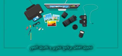 تحميل افضل برنامج تحرير و تعديل الصور للاندرويد مجانا Best Photo Editor Apps
