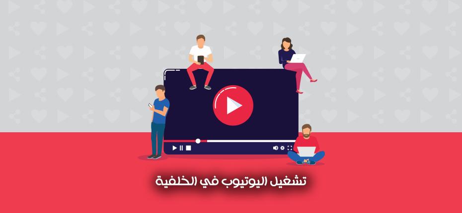 طريقة تشغيل اليوتيوب في الخلفية اندرويد و الشاشة مغلقة بدون برامج مجانا 2019