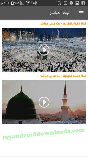 امكانية مشاهدة بث مباشر لقنوات القرآن الكريم - تحميل برنامج القران الكريم صوت mp3
