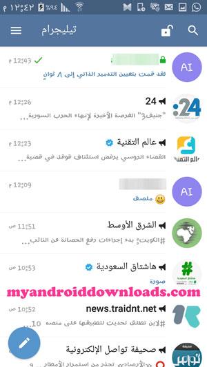 تحميل تيليجرام للاندرويد - تلغرام قنوات و محادثة مشفرة - ما هو التليجرام ؟ ما هي قنوات التليجرام Telegram ؟