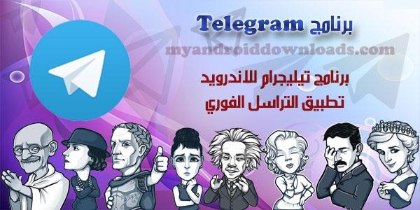 تحميل تيليجرام للاندرويد Telegram كل ما تود معرفته عن تلغرام 2016