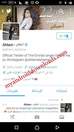 تحميل برنامج تويتر عربي للاندرويد - ختم التوثيق بعد التحقق من الهوية من خلال تنزيل برنامج تويتر للموبايل مجانا
