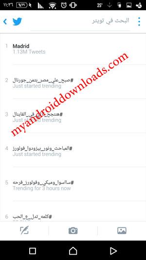 تحميل برنامج تويتر عربي للاندرويد - هاشتاق تويتر - تحميل برنامج تويتر عربي للاندرويد Twitter ما هو التويتر وكيفية استخدامه ؟
