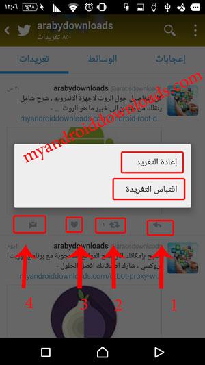 تحميل برنامج تويتر عربي للاندرويد - خيارات متاحة امامك للتحكم في التغريدة من خلال تحميل برنامج تويتر عربي للاندرويد