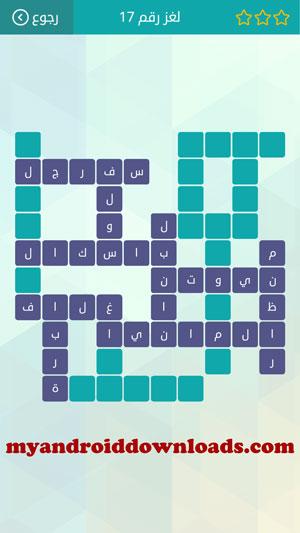 حل الكلمات المتقاطعة المجموعة الثانية لغز 17 - تحميل لعبة وصلة للاندرويد كلمات متقاطعة Crosswords Game لغز وحل مجانا برابط مباشر