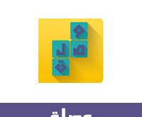 تحميل لعبة وصلة للاندرويد كلمات متقاطعة Crosswords Game لغز وحل مجانا برابط مباشر