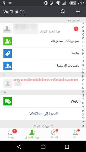 تحميل برنامج وي شات للاندرويد WeChat رابط مباشر اخر اصدار 2016 - الواجهة الرئيسية لبرنامج ويجات للاندرويد