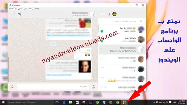 برنامج whatsapp على الكمبيوتر يحتاج الى تحميل برنامج واتس اب للاندرويد