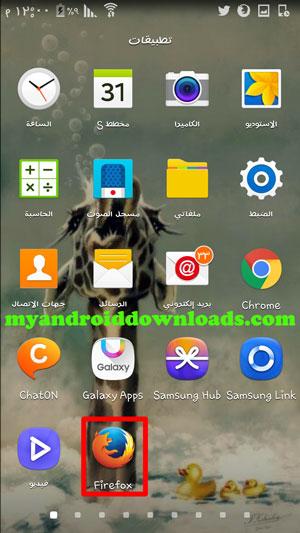 افتح متصفح فايرفوكس - طريقة تشغيل اليوتيوب في الخلفية اندرويد و الشاشة مغلقة بدون برامج مجانا 2016