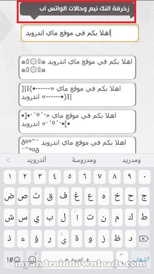 امكانية استخدام برنامج زخرفة النصوص والكتابة في النك نيم وحالات الواتس اب