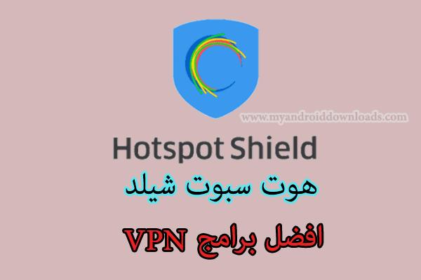 برنامج فتح المواقع المحجوبة للاندرويد Hotspot Shield Free VPN
