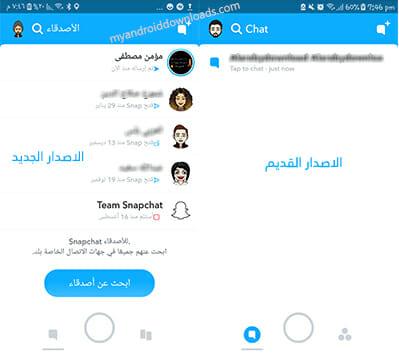 الرجوع للاصدار القديم في سناب شات - مقارنة بين الاصدار الجديد والاصدار القديم في الرسائل