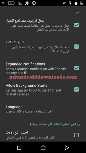 الاعدادات الخاصة في برنامج بروكسي تور للتصفح الامن عبر الانترنت مجانا للمحمول