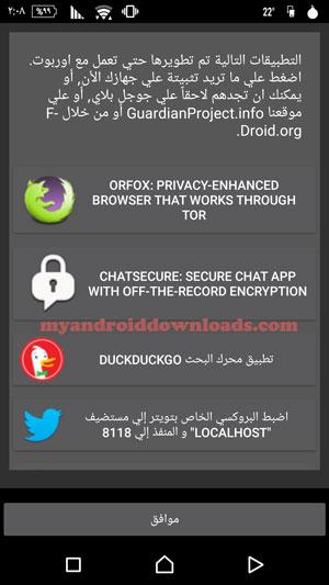 برنامج اوربوت بروكسي لتشفير اتصال الانترنت وحماية البينات للموبايل