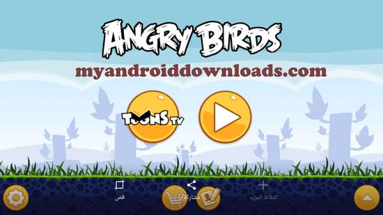 الواجهة الرئيسية بعد تحميل لعبة الطيور الغاضبة للاندرويد Angry Birds مجانا انجري بيرد