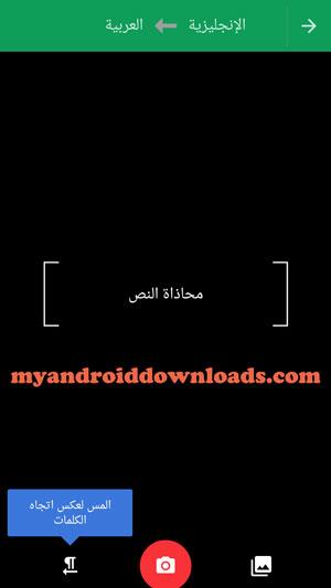 واجهة البرنامج الرئيسية بعد تحميل برنامج ترجمة الصور للاندرويد ترجمة النصوص في الصور بدون انترنت مجانا