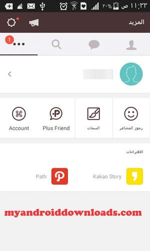 تحميل برنامج كاكاو توك مكالمات مجانية للسامسونج جالاكسي