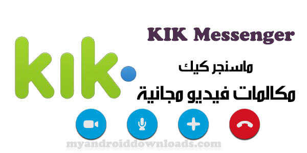 تحميل ماسنجر كيك للاندرويد Kik Messenger اخر اصدار عربي مكالمات فيديو مجانية 2017