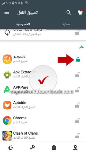 طريقة قفل التطبيقات