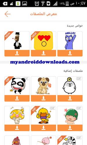 يمكنك اختيار الملصقات التي تريدها من معرض الملصقات - Download Mico Chat Free For Android