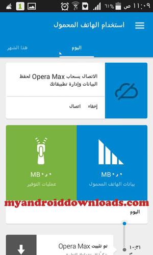 تنزيل افضل متصفح للجوال اوبرا ماكس apk